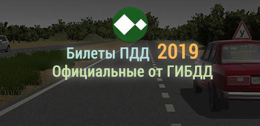 Билеты ПДД 2019 +Экзамен РФ pc screenshot