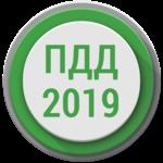 Билеты ПДД 2019 +Экзамен РФ APK icon