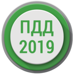 Билеты ПДД 2019 +Экзамен РФ icon