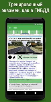Билеты ПДД 2019 +Экзамен РФ APK screenshot 1