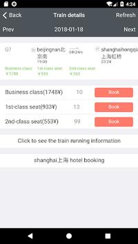 China Train Ticket for 铁路12306火车票 APK screenshot 1