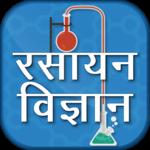 Chemistry In Hindi - रसायन विज्ञान icon