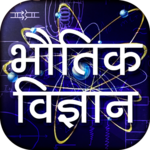 Physics in Hindi - भौतिक विज्ञान icon