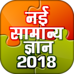 Samanya Gyan - Hindi GK 2019 Offline for pc icon