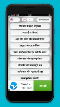 Samanya Gyan - Hindi GK 2019 Offline APK screenshot 1