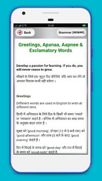 50 घंटे में अंग्रेजी बोलना सीखें - Speak English APK screenshot 1
