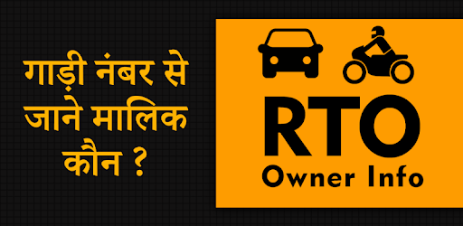 RTO Owner Info pc screenshot