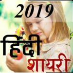 2019 Hindi Shayari Latest APK icon