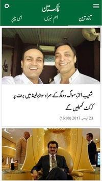 Urdu News: Daily Pakistan Newspaper APK screenshot 1