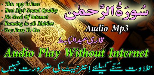 The Surah Rahman Audio Basit pc screenshot