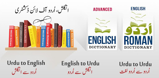 English Urdu Dictionary Offline Plus Translator pc screenshot