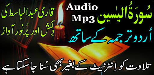 My Surah Yaseen Urdu Mp3 Basit pc screenshot