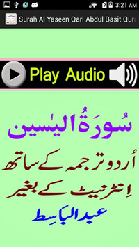 My Surah Yaseen Urdu Mp3 Basit APK screenshot 1