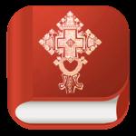 Amharic  Bible with KJV English bible መጽሐፍ ቅዱስ icon