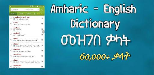 Amharic Dictionary - Translate Ethiopia pc screenshot