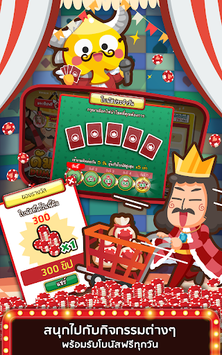 Dummy ดัมมี่ - Casino Thai APK screenshot 1