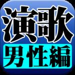 演歌 男性編 完全無料 icon