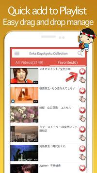 Enka Kayokyoku Collection APK screenshot 1