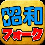 昭和のフォークソング ベスト 完全無料 icon
