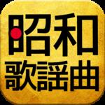 昭和の歌謡曲 完全無料 icon