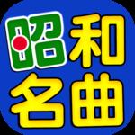 昭和の名曲 完全無料 icon