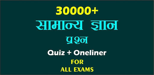 30000+ GK Question for All Exams pc screenshot