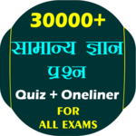 30000+ GK Question for All Exams APK icon
