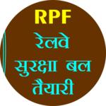 RPF Railway Police force Bharti (2018) icon