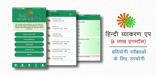 Hindi Grammar pc screenshot