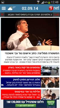 ynet APK screenshot 1