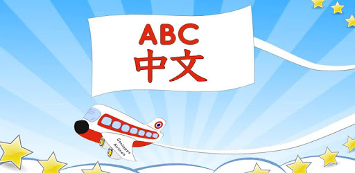 Learn Chinese free for beginners: kids and adults pc screenshot