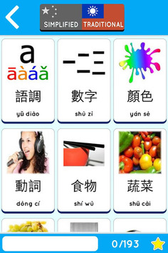 Learn Chinese free for beginners: kids and adults APK screenshot 1