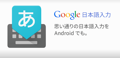 Google Japanese Input pc screenshot