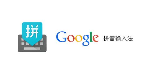Google Pinyin Input pc screenshot