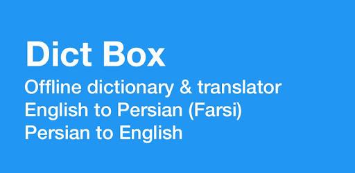 English Persian Dictionary - Dict Box pc screenshot