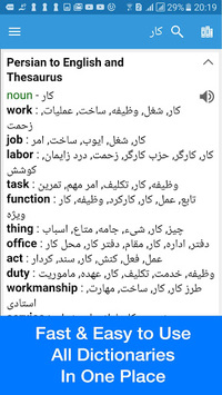 English Persian Dictionary - Dict Box APK screenshot 1