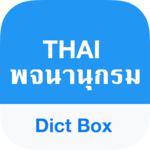 Thai Dictionary - Dict Box icon