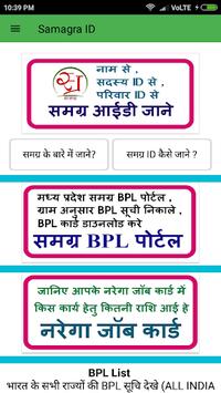 Samagra ID (MP) APK screenshot 1
