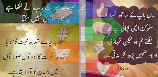 Urdu posts for Facebook and Whatsapp - Urdu quotes pc screenshot