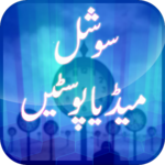 Urdu posts for Facebook and Whatsapp - Urdu quotes for pc icon