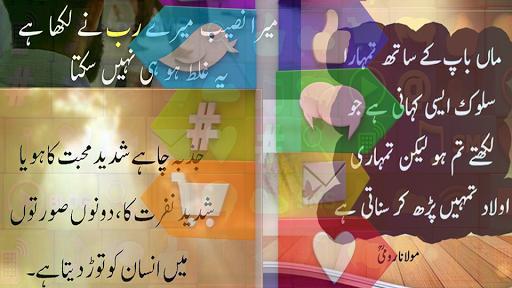 Urdu posts for Facebook and Whatsapp - Urdu quotes APK screenshot 1