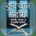 কোরআন বাংলা অনুবাদ Full Quran Bangla Translations icon