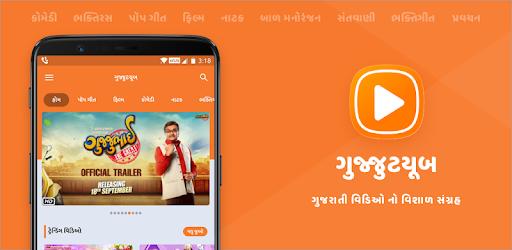 GujjuTube - Gujarati Videos pc screenshot