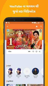 GujjuTube - Gujarati Videos APK screenshot 1