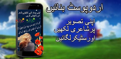 UrduPost-Text On Photo pc screenshot