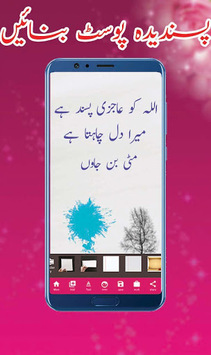 UrduPost-Text On Photo APK screenshot 1