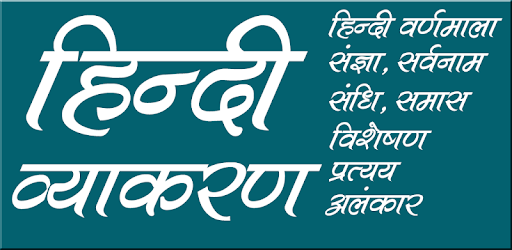 हिन्दी व्याकरण (Hindi Grammar) pc screenshot