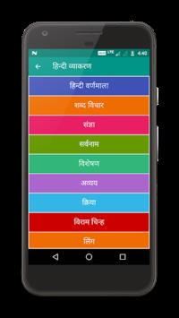 हिन्दी व्याकरण (Hindi Grammar) APK screenshot 1