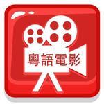 粤语电影 icon