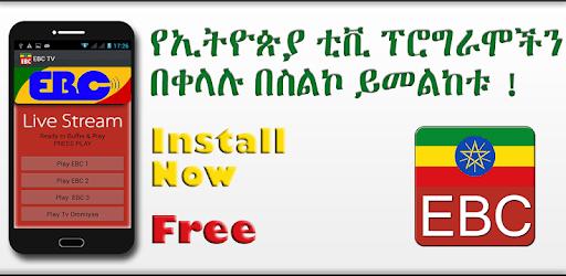 ETV / EBC - Ethiopian TV Live pc screenshot